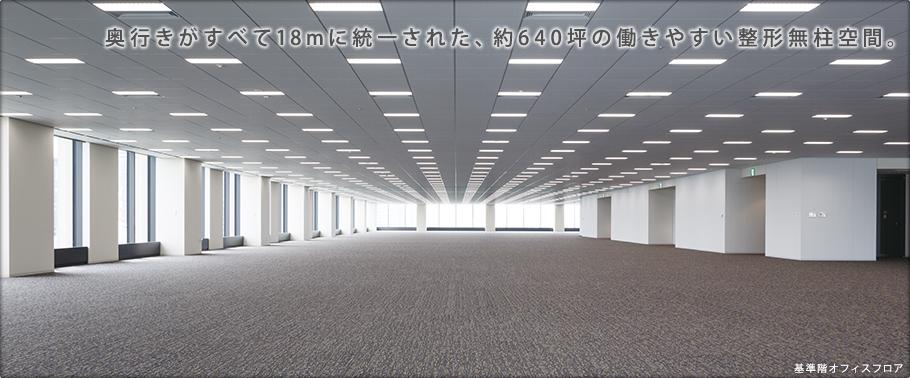 奥行きがすべて18mに統一された、約640坪の働きやすい整形無柱空間。